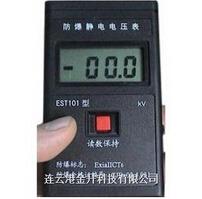 EST-101防爆型静电测试仪/静电电压表(静电电位计)