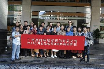 2014台湾食品展
