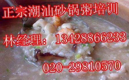 砂锅粥培训,砂锅粥做法,潮汕砂锅粥