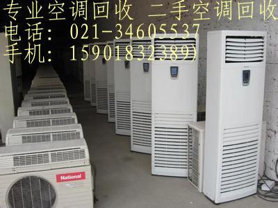 上海空调回收 二手空调回收 中央空调回收