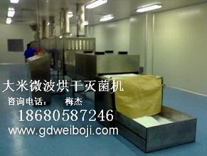 广州连续式微波粮食烘干机