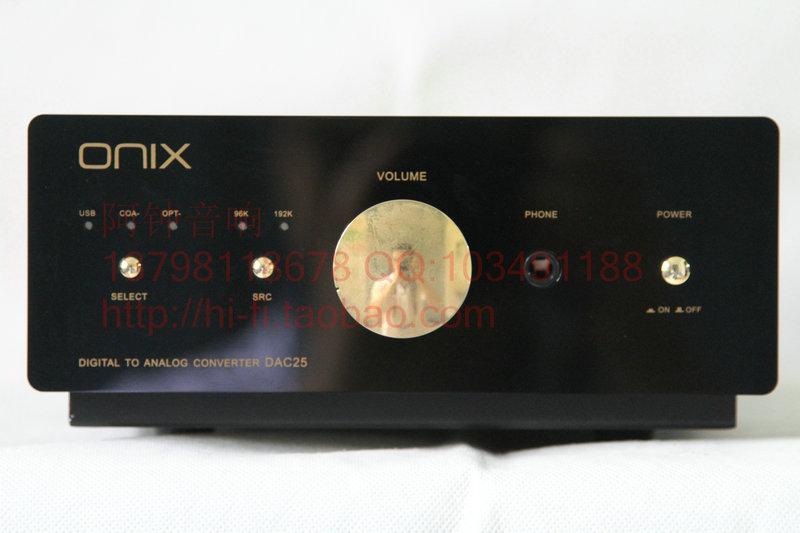 欧尼士/ONIX DAC-25发烧级D/A解码器带耳放