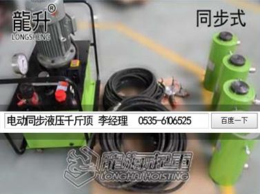 大吨位工程液压千斤顶报价,工程千斤顶型号规格,龙海现货