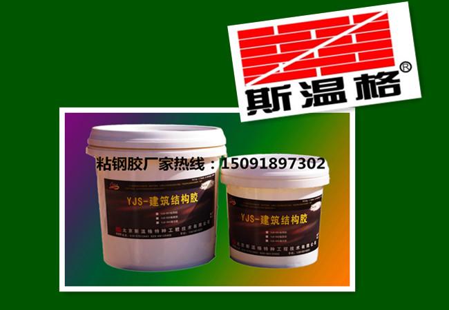 靖边YJS-501饱和环氧树脂粘钢结构胶