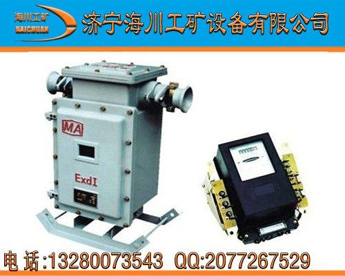 DBB系列矿用电度表箱