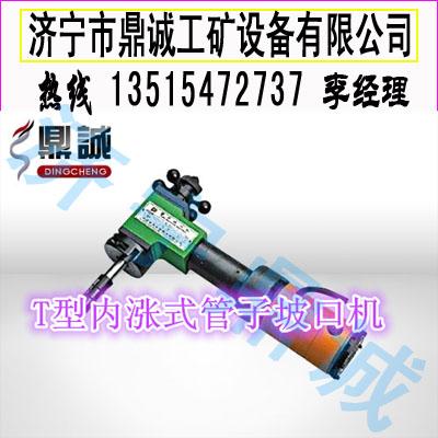 内涨电动坡口机 便携式管子坡口机 80T管道坡口机