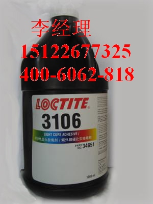 乐泰3106loctite 紫外固化UV胶