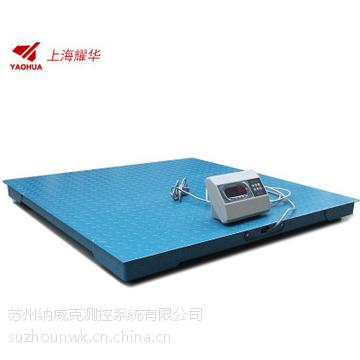 耀华地磅特殊规格地磅定制平台秤小地磅