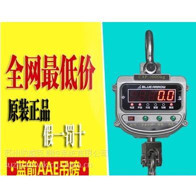 2T电子吊磅 OCS-XZ蓝箭直视式2吨电子秤电子吊钩称