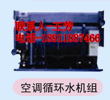 空调循环水机组