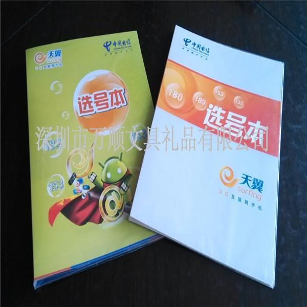 文件册20页塑料材质可印图案电信选号本PP资料册(图)