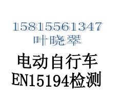 过滤面罩CE认证防护指令EN12941检测