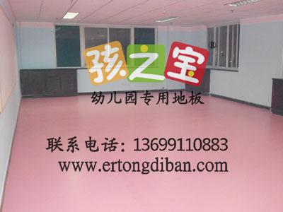 重庆幼儿园地板 儿童常用地胶,儿童地胶就选孩之宝