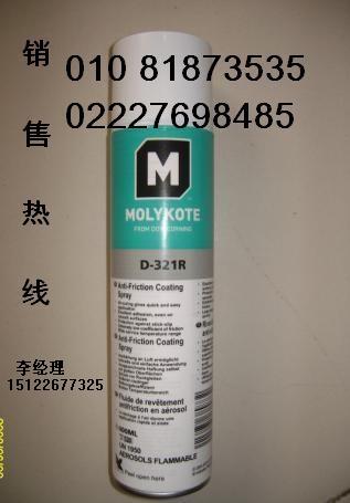 dowcorning MOLYKOTE D321R干膜涂层润滑脂