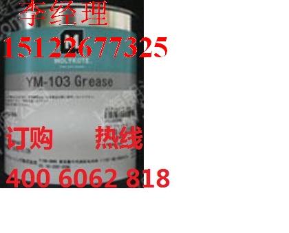 道康宁YM103 dowcorning103 molykote北