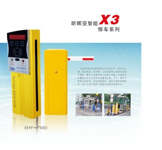 昕晖亚科技_闸北区智能蓝牙停车场收费管理系统_道闸系统