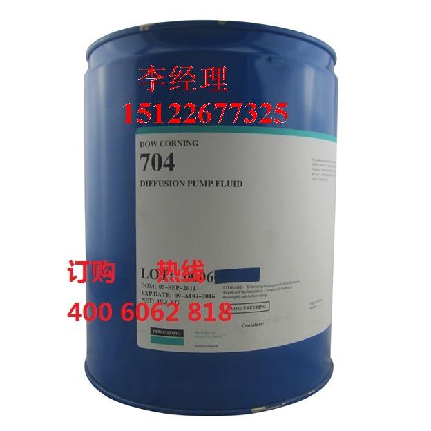 道康宁704dowcorning704扩散泵硅油北京天津现货特价
