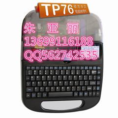 硕方 TP76 电脑打码机 打印线管