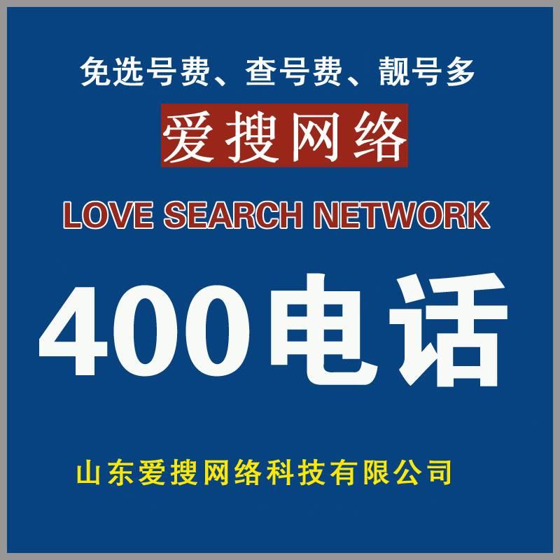 淄博400电话体现企业具有个性化市场营销
