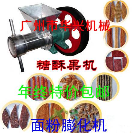 广东面粉膨化机 广州粽子膨化机 广州麻辣条化机 包邮