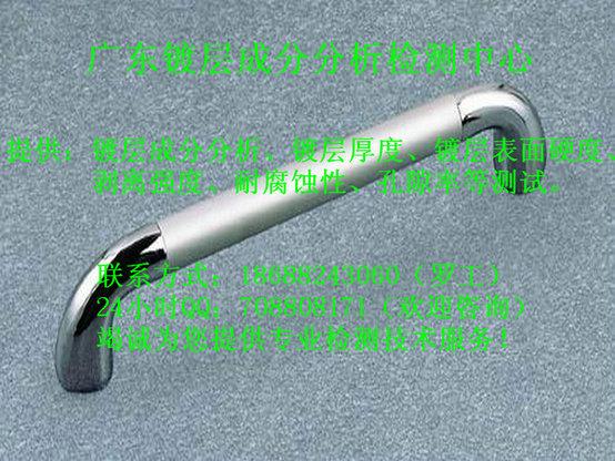 福建金属制品涂镀层检测