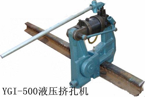 厂家现货供应YGI-500液压挤孔机