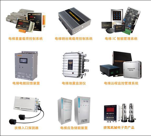 前景光电电梯远程监控系统