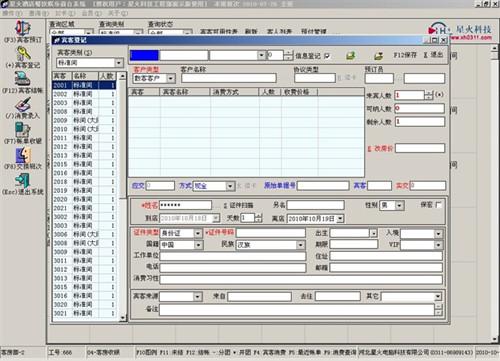 面向温泉旅游景点开发的行业专用软件 星火软件