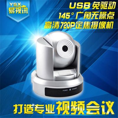2015精选!USB免驱视频会议摄像头/720P高清广角网络会议