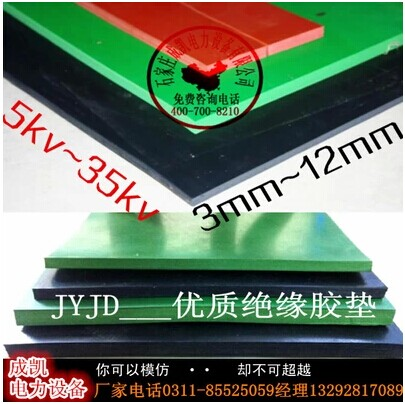 CK-JYJD优质防滑绝缘胶垫3-12mm