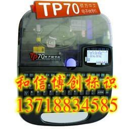 硕方tp70线号机,热缩管打印机