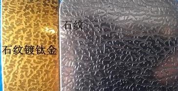 不锈钢压纹板,彩色不锈钢压花板,压花装饰不锈钢