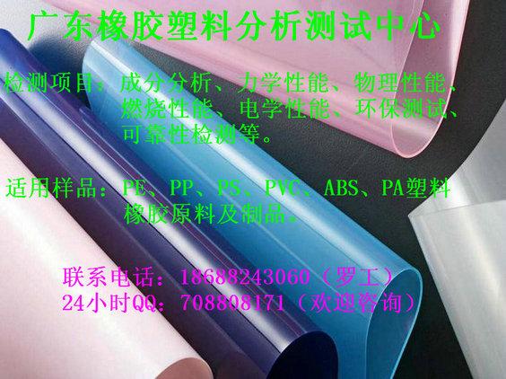 佛山PVC塑料主成分检测
