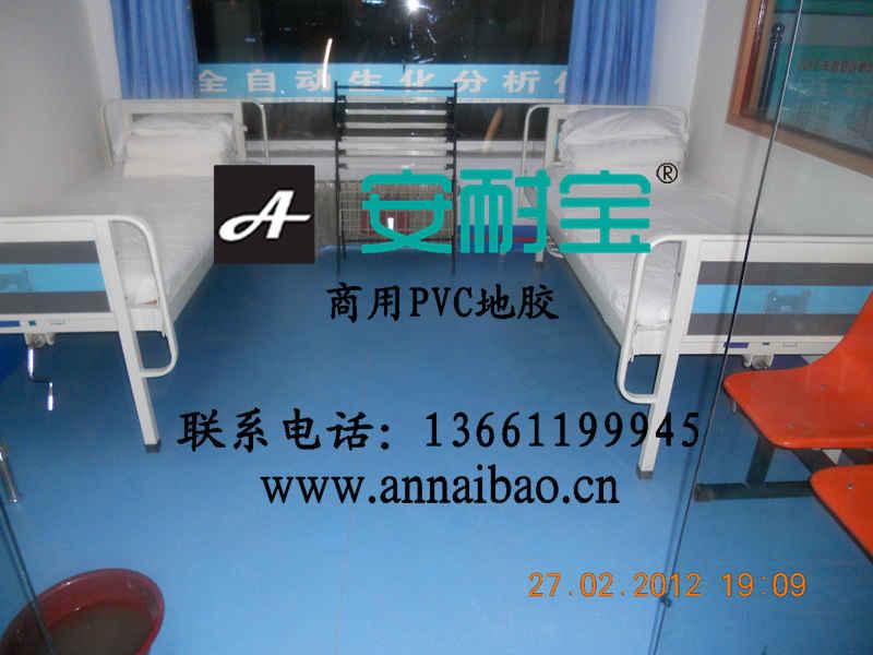 医院塑胶地垫,医院专用地胶,医院环保PVC胶地板