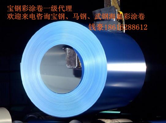 宝钢瓷蓝彩涂卷 钱豪18616288612质量三包