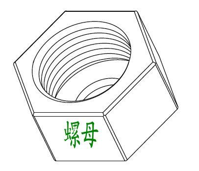 求购:六角螺丝(45#)