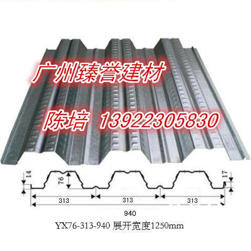 供应广州、深圳、东莞最实惠开口楼承板,YX76-313-940-