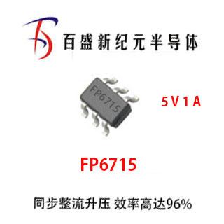 FP6715 | 移动电源  5V1A 同步整流 | 升压IC