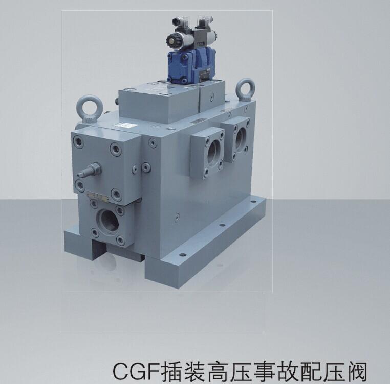插装式高压事故配压阀CGF/CGF-25/50
