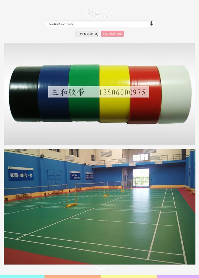 篮球场地胶带 体育运动场地胶带 羽毛球场地胶带 白色 边线胶带