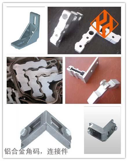 铝合金角码及连接件供应