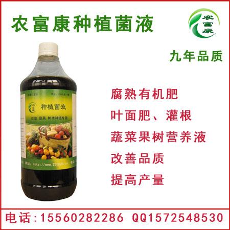 发酵粪肥专用菌液喷洒叶面浸泡种种植专用em菌液怎么购买