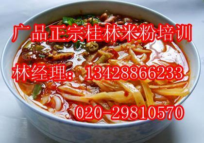 桂林米粉培训广品餐饮全国权威品牌