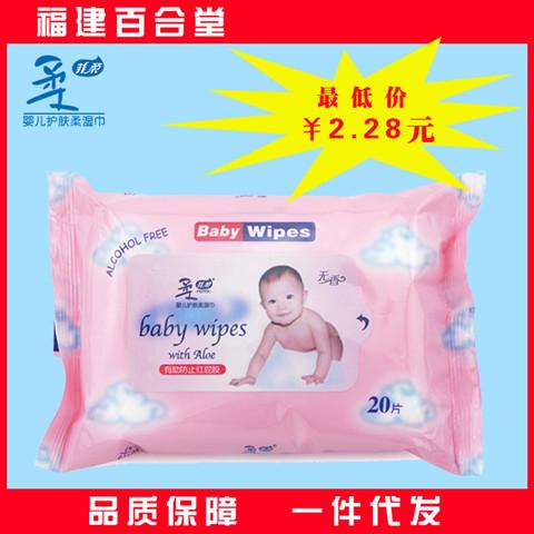 婴儿湿巾20片随身装一次性湿巾 母婴通用菲柔F2001