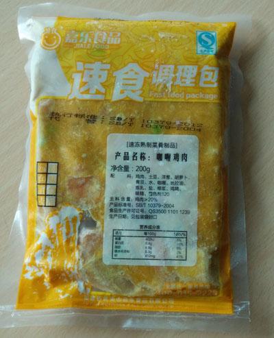 网吧专卖中餐饭原料:中餐调理包/冷冻调理包/速冻料理包