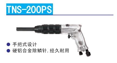 日本东空除锈器 TNS-200PS