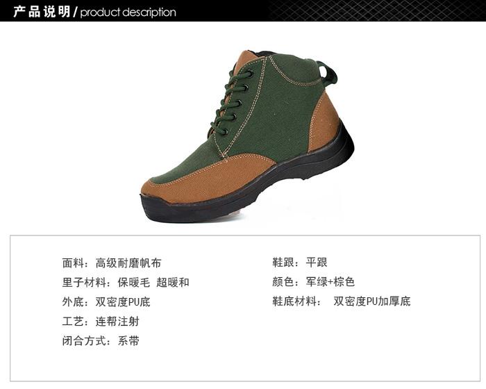 保暖劳保鞋丨安全鞋厂家丨工作鞋