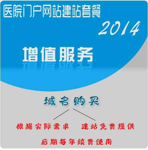 域名购买-郑州医院建站 知途提供增值服务