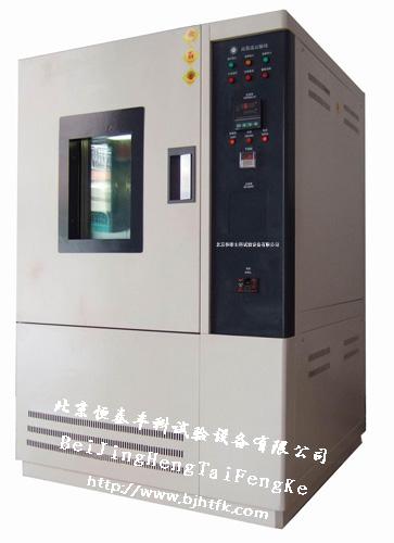 天津小型高低温试验箱