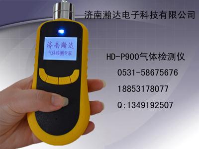HD-P900便携式硫化氢气体检测仪 硫化氢检测仪价格